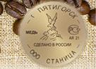 Станица (Пятигорск)